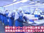 海和食品工場紹介原