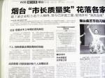 【烟台晚报】荣获烟台市长质量奖