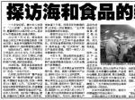 """【报纸】探访海和食品的新""""二八定律"""""""