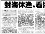 【报纸】封海休渔,看海和忙啥?
