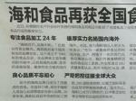 【报纸】海和食品再获全国食品工业优秀龙头食品企业