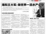 【烟台市晚报】专访海和董事长-王大军