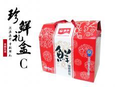 珍鲜礼盒C