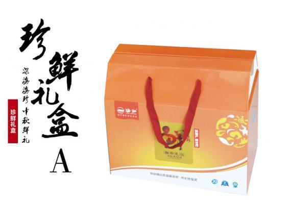 珍鲜礼盒A