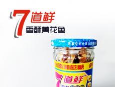 无糖-香酥黄花鱼