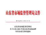 烟台海裕食品有限公司成功入选2021年度山东省制造业高端品牌企业